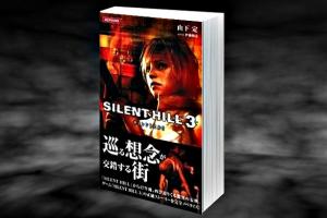 libros-de-silent-hill-3-the-novel