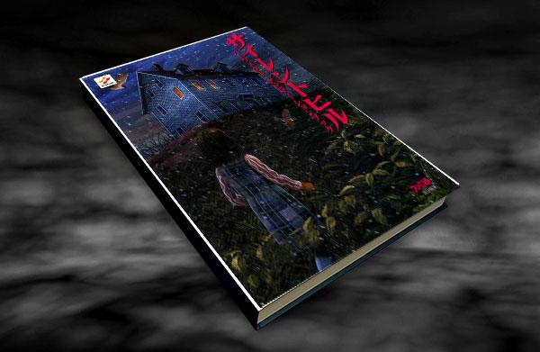 Libro-de-navegacion-Guia-de-Silent-Hill-Dendo-Books
