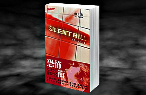 libros-de-silent-hill-the-novel