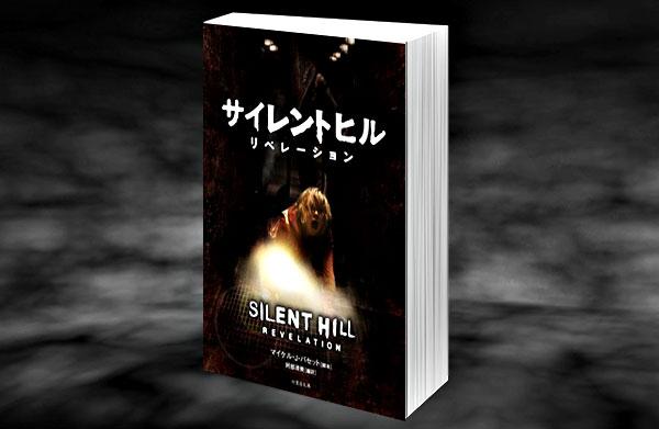 novela-silent-hill-revelation-la-pelicula